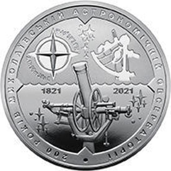Picture of Памятная монета «200 лет Николаевской астрономической обсерватории» 5 гривен нейзильбер