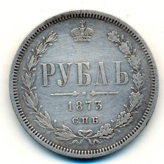 Picture of Срібний 1 рубль - 1873 року