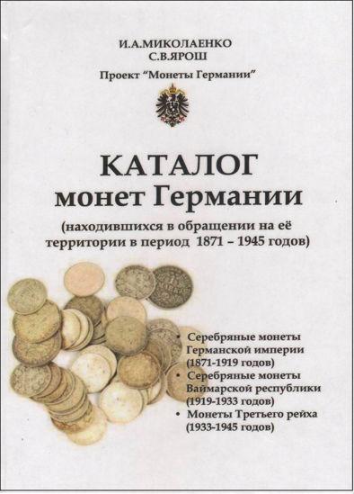 Picture of Каталог монет Німеччини 1871-1945