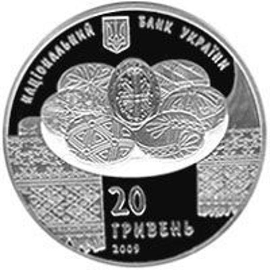 "Picture of Срібна монета ""Українська писанка"" 20 гривень"