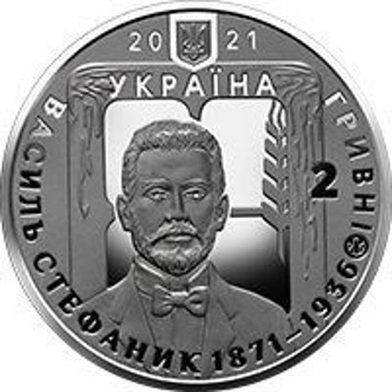 """Picture of Памятная монета """"Василий Стефаник"""" 2 гривны 2021"""
