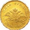 Picture of Россия Золото 5 рублей 1830 года Николай I