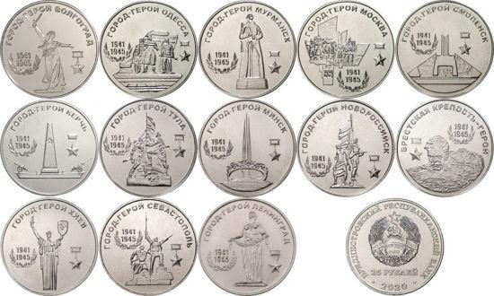 """Picture of Придністров'я 25 рублів 2020 року, Набір з 13 монет Міста-герої, Серія """"Міста-герої в роки Великої Вітчизняної війни 1941-1945 років"""""""