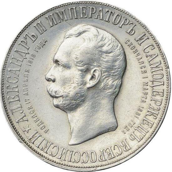 Picture of Пам'ятний срібний рубль 1898г. Пам'ятник Олександра II