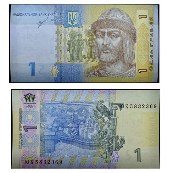 Picture of Банкнота 1 гривня 2018 рік