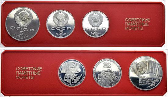 """Picture of Набір монет СРСР 1987 Proof """"70 років Великої Жовтневої соціалістичної революції"""""""