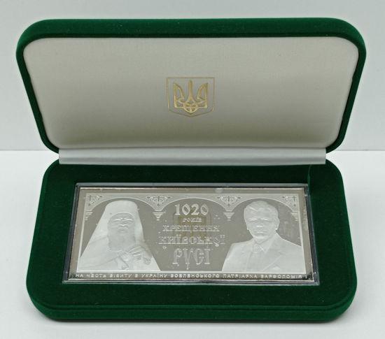 Picture of 1020 років хрещення Київської Русі 2008р. 186,6 грам