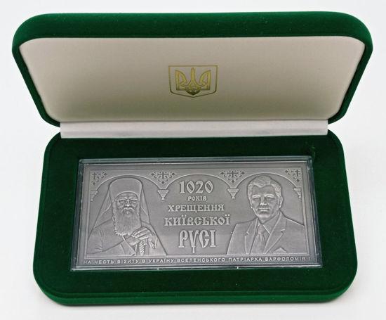 Picture of Срібна плакетка «1020 років хрещення Київської Русі 2008р.» 186,6 грам
