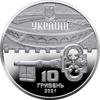 "Picture of Пам'ятна срібна монета "" Київська фортеця"" 10 гривень 2021"