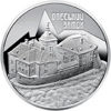 "Picture of Пам'ятна срібна монета "" Олеський замок"" 10 гривень 2021"