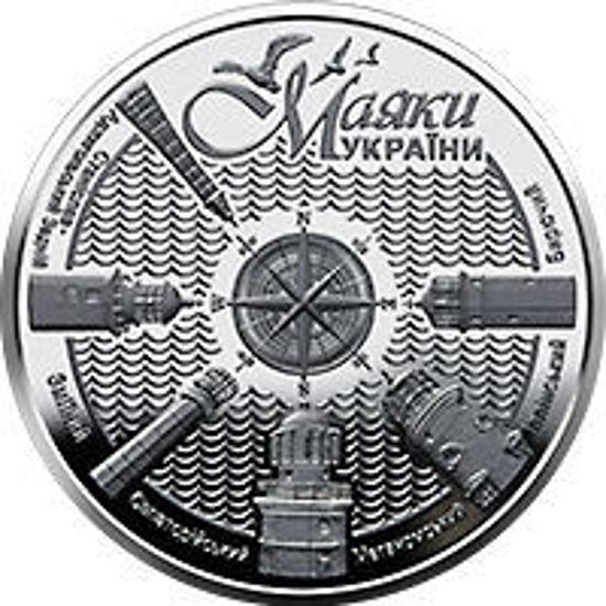 "Picture of Памятная монета ""Маяки Украины"" 5 гривен 2021"