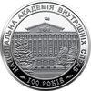 """Picture of Пам'ятна монета """"100 років Національній академії внутрішніх справ"""" 2 гривні 2021"""