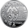 """Picture of Памятная монета """"Евгений Коновалец"""" 2 гривны 2021"""
