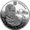 """Picture of Памятная монета """"Василий Слипак"""" 2 гривны 2021"""