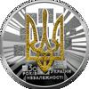 """Picture of Срібна монета """"До 30-річчя незалежності України"""" 500 грам 2021 р."""
