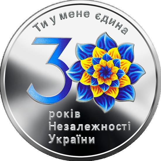 """Picture of Серебряная монета """"К 30-летию независимости Украины"""" 31.1 грамм 2021 г. 10 гривен"""