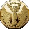 """Picture of Золотая монета """"К 30-летию независимости Украины"""" 62.2 грамма 2021 г."""
