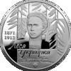 Picture of Памятная серебряная монета «К 150-летию со дня рождения Леси Украинки» 20гривень