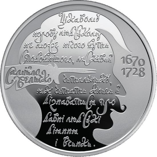 """Picture of Пам'ятна срібна монета  """"Самійло Величко"""" 10 гривень"""