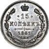 Picture of Монета 15 копійок Олександра II Срібло тисячу вісімсот шістьдесят одна СПБ-ФБ