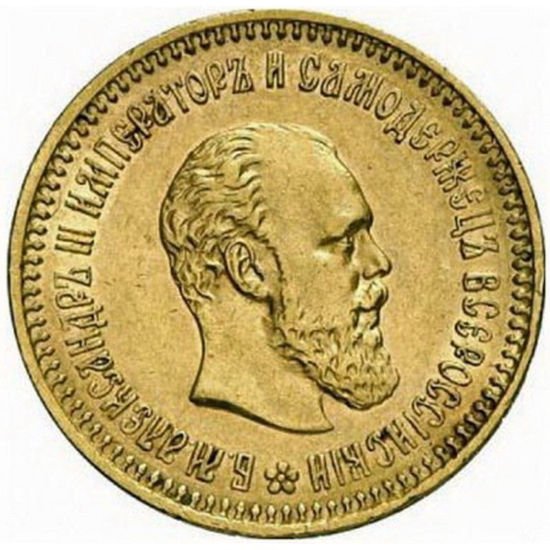 "Picture of Золотая монета ""5 рублей Александра III"" 6,45 грамм Random year"